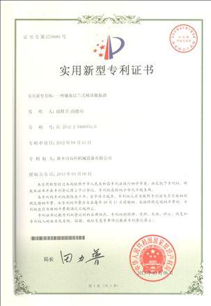 激振器专利证书